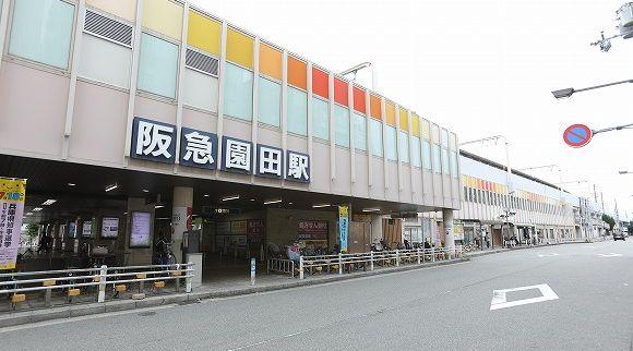 阪急神戸線園田駅