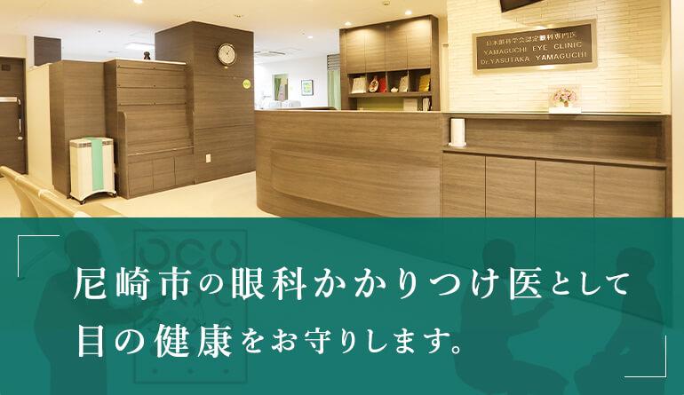 尼崎市の眼科かかりつけ医として目の健康をお守りします。