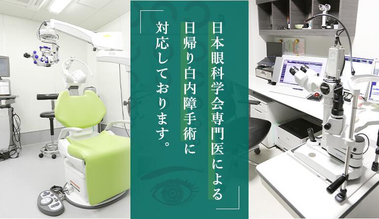 日本眼科学会専門医による日帰り白内障手術に対応しております。