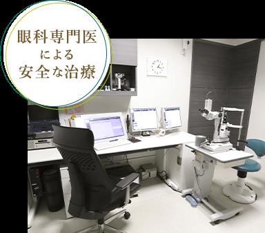 眼科専門医による安全な治療