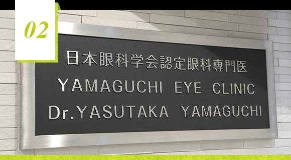 眼科専門医による丁寧な診療